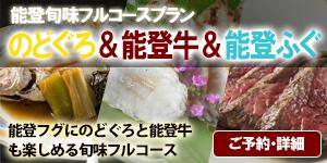 【能登の食旅】焼き・天ぷら・雑炊で能登フグ三昧♪ご当地和牛「能登牛ステーキ」付けちゃいます!
