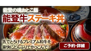 能登牛ステーキ丼プラン