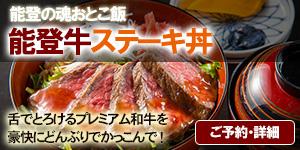 能登牛ステーキ!シェフのこだわりディナープラン♪ 能登牛のステーキがメインの洋コース料理プラン 記念日や大切な人を もてなす贅沢なひとときを