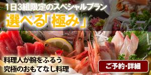 【1日3組限定のおもてなし】ビュー・サンセットが贈る☆選べる「極み」プラン