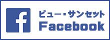 ビュー・サンセット Facebookページ